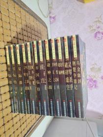 黄易作品全集 13、14、15、17、18、19、20、21、22、23、24、25(12册合售)一版一印