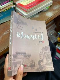 杭菜文化研究文集