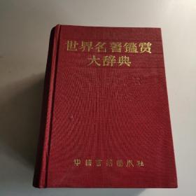世界名著鉴赏大辞典(诗歌卷)