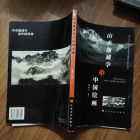 山水地质学与中国绘画