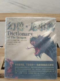 幻兽·龙事典:Dictionary of The Dragon