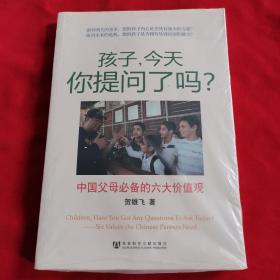 孩子,今天你提问了吗?:中国父母必备的六大价值观