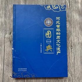 河北省非物质文化遗产图典第五辑