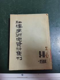 1954年 《紅樓夢研究資料集刊》