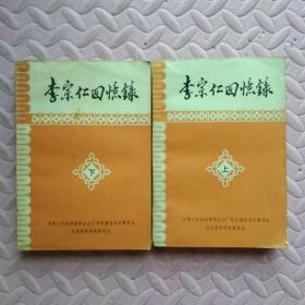 李宗仁回忆录(上下册)