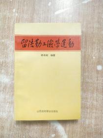 留法勤工俭学运动【一版一次印刷】
