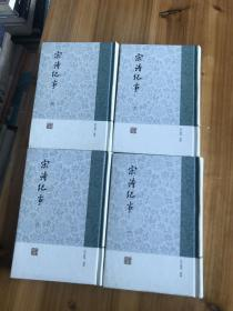 宋诗纪事(全四册)
