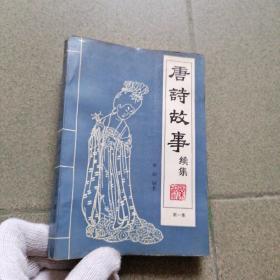 唐诗故事续集 第一集