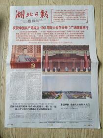 2021年7月2日湖北日报原报 【20版】