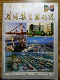 广州港黄埔集装箱码头