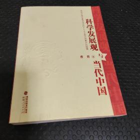 科学发展观与当代中国