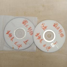 京剧光盘  全部霸王别姬(李胜素,于魁智,等)(裸盘2碟)