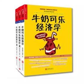 牛奶可乐经济学3册罗伯特管理经济学原理投资理财经济学读物
