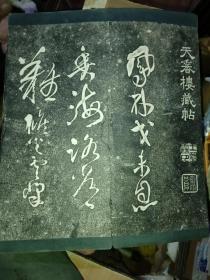 老拓本《天香搂藏帖,王铎书法