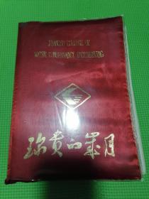 扬州水利学校(毕业纪念册)1991