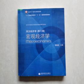 西方经济学(第3版):宏观经济学