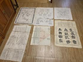 清末民国首见黄天教大幅符文版画等珍贵资料6大张,极其罕见珍贵
