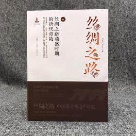 全新特惠| 丝绸之路鼎盛时期的唐代帝陵(16开 四色印刷  锁线胶订)