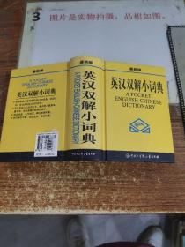 英汉双解小词典(最新版)