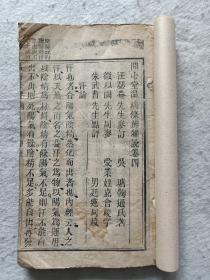 木刻本《问心堂温病条辨杂说》卷四~卷六,三卷共计74页半149面