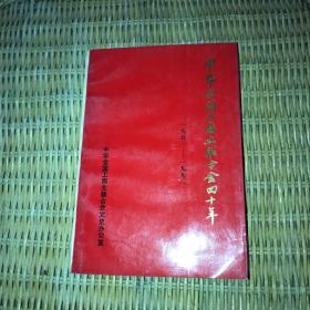 中华全国工商业联合会四十年 1953-1993