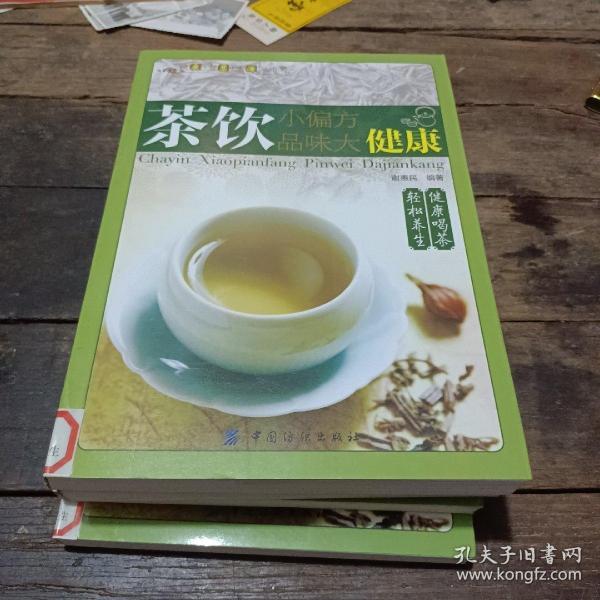 健康·智慧·生活丛书:茶饮小偏方·品味大健康
