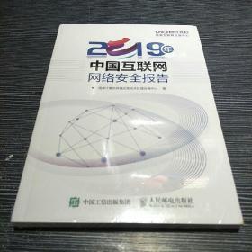 中国互联网网络安全报告