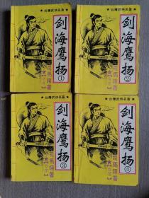 武侠小说:剑海鹰扬1~4(全四册)