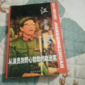 江青传从演员到野心勃勃的政治家。