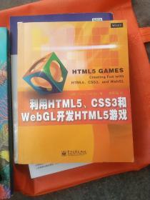 利用HTML5、CSS3和WebGL开发HTML5游戏