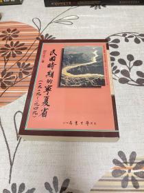《民國時期的寧夏省(一九二九-一九四九)》学生书局初版