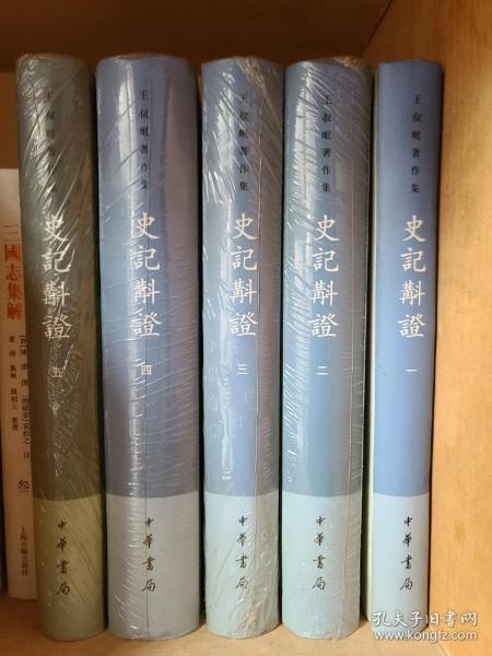 史记斠证(全五册):王叔岷著作集 一版一印
