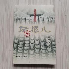 坛根儿  寻思北京系列