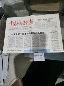 中国应急管理报2019年7月1日