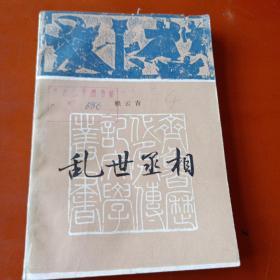 乱世丞相(齐鲁历代名人传记文学丛书)