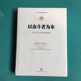 以奋斗者为本:华为公司人力资源管理纲要(塑封95品新书)