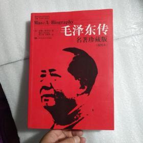 毛泽东传名著珍藏版(插图本)