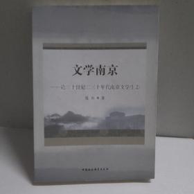 文学南京:论二十世纪二三十年代南京文学生态