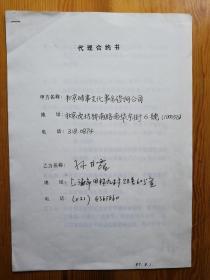 """作家王朔与上海作协副主席孙甘露1994年签名 """"代理合同"""" 一份4页"""