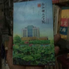 南阳理工学院明信片(10张)