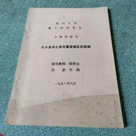 四川大学硕士学位论文.中国民族史:大小金川之役对嘉绒地区的影响【品如图】