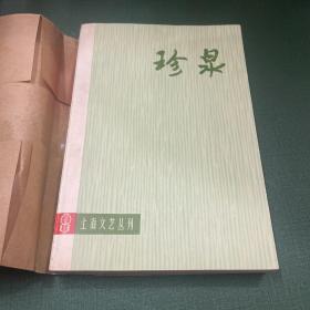 珍泉 (上海文艺丛刊)