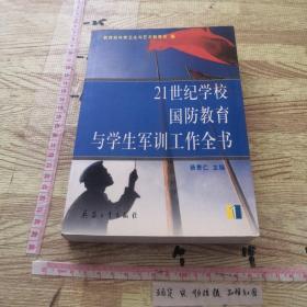 21世纪学校国防教育与学生军训工作全书