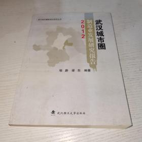 武汉城市圈制造业发展研究报告(2012)