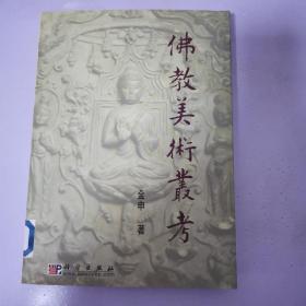 佛教美术丛考