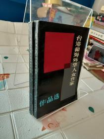 台湾和海外华人女作家作品选(上下册)