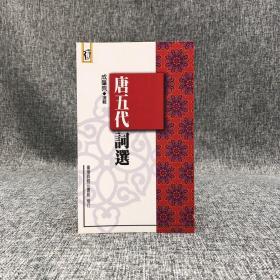 特惠·台湾商务版  成肇麔《唐五代词选》