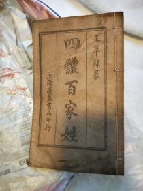 四体百家姓 正草隶纂  上海广益书局印行