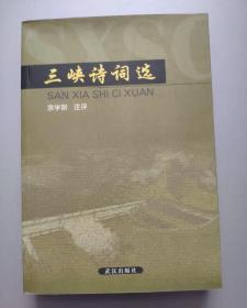 三峡诗词选
