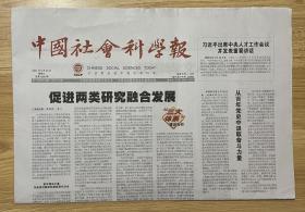 中国社会科学报 2021年9月29日 星期三 总第2260期 今日十二版 邮发代号:1-287 国内统一刊号:CN11-0274 国外发行代号:D3983 Chinese Social Sciences Today